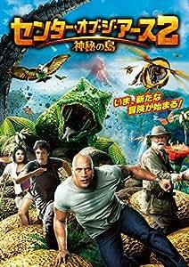 センター・オブ・ジ・アース2 神秘の島(初回限定生産) [DVD]