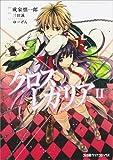 クロス×レガリア(2) (ファミ通クリアコミックス)