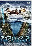 アイス'トレマーズ [DVD]