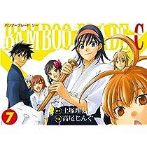 BAMBOO BLADE C (7)(完) (ビッグガンガンコミックス)