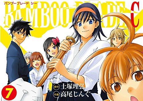 BAMBOO BLADE C (7)(完) (ビッグガンガンコミックス)の詳細を見る