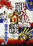 戦争奇談―手塚治虫セレクション / 手塚 治虫 のシリーズ情報を見る