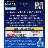 【第3類医薬品】ロート養潤水α 13mL