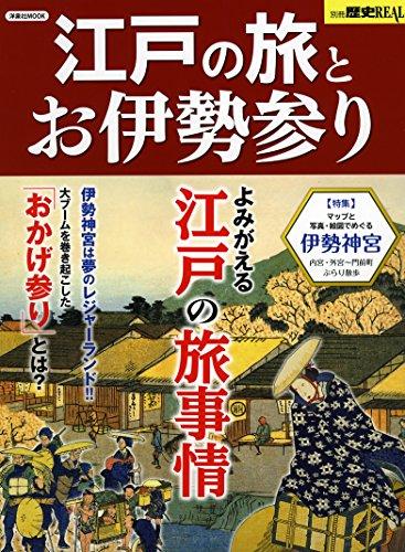 別冊歴史REAL江戸の旅とお伊勢参り (洋泉社MOOK 別冊歴史REAL)の詳細を見る