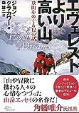 エヴェレストより高い山 登山をめぐる12の話 (朝日文庫) 画像