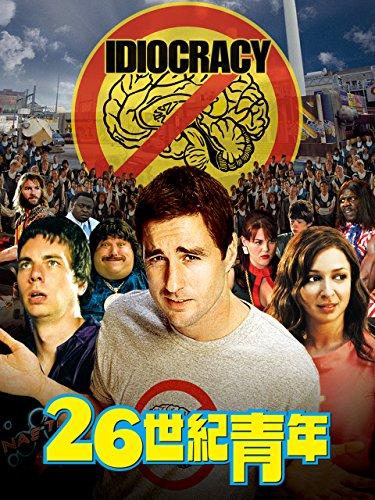 26世紀青年 (字幕版)