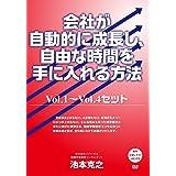 会社が自動的に成長し、自由な時間を手に入れる方法 Vol.1~Vol.4セット [DVD]
