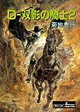 Dー双影の騎士 2 (朝日文庫 き 18-16 ソノラマセレクション 吸血鬼ハンター 10)