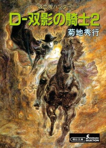 Dー双影の騎士 2 (朝日文庫 き 18-16 ソノラマセレクション 吸血鬼ハンター 10)の詳細を見る