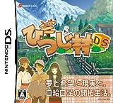 「箱庭生活 ひつじ村DS」の画像