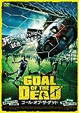 ゴール・オブ・ザ・デッド[DVD]