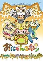 【Amazon.co.jp限定】 おにゃんこポン (初回限定版) [DVD]
