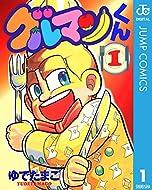 グルマンくん 1 (ジャンプコミックスDIGITAL)