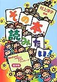 その本、読みたい!低学年—読みきかせ+ぷちブックトーク