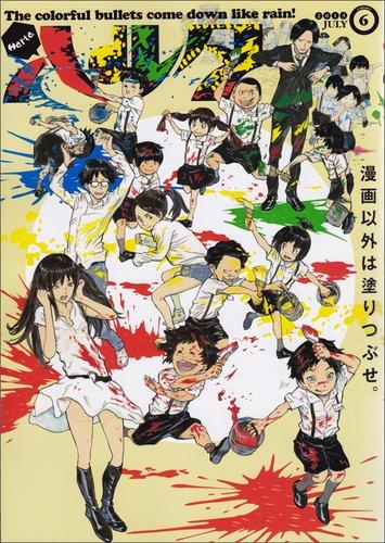 ハルタ 2013-JULY volume 6 (ビームコミックス)の詳細を見る