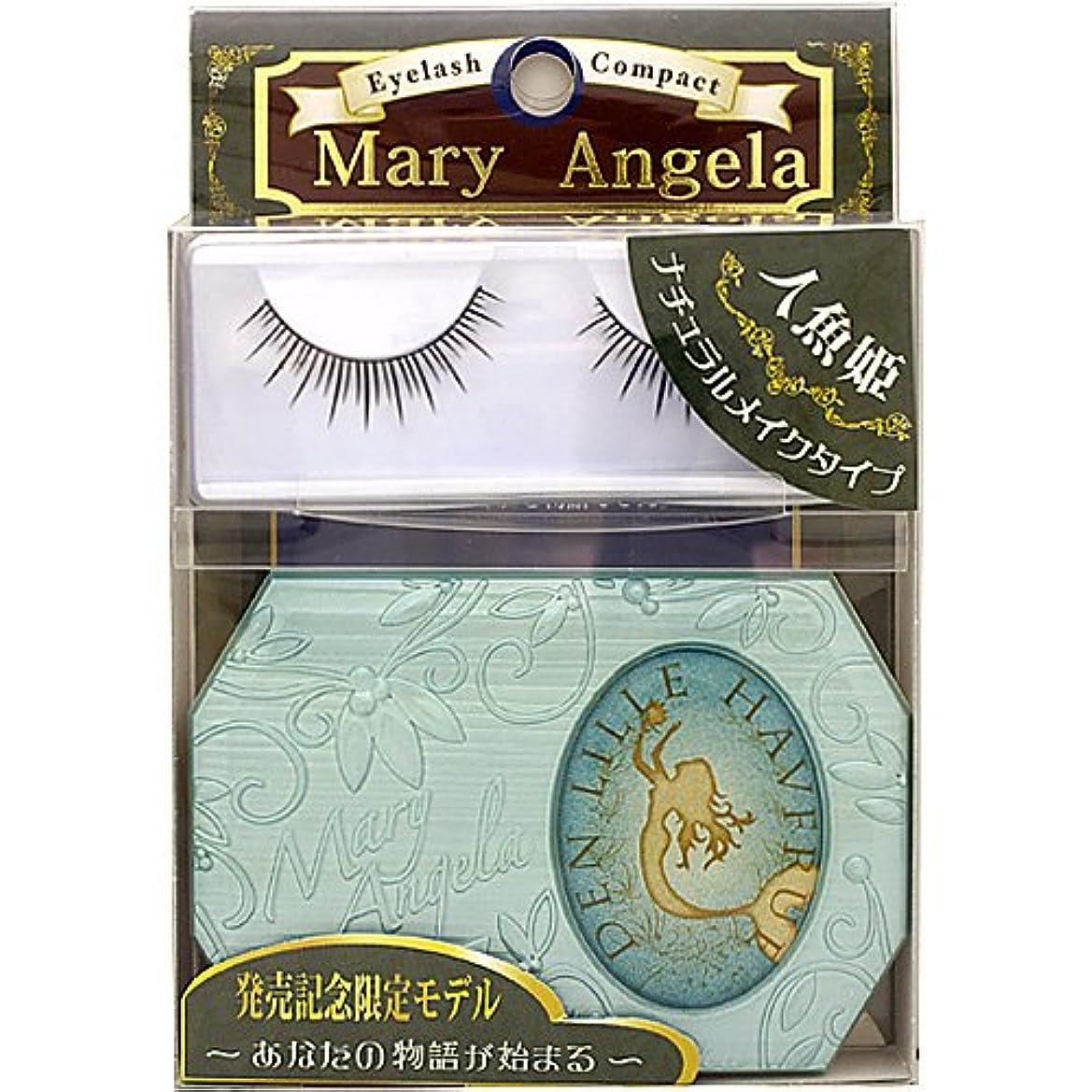 公使館ガチョウナチュラルMILCA ミルカ MaryAngela マリーアンジェラ つけまつげ&つけまつげケース 人魚姫