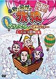 東野・岡村の旅猿 プライベートでごめんなさい… トルコの旅 プレミアム完全版[DVD]
