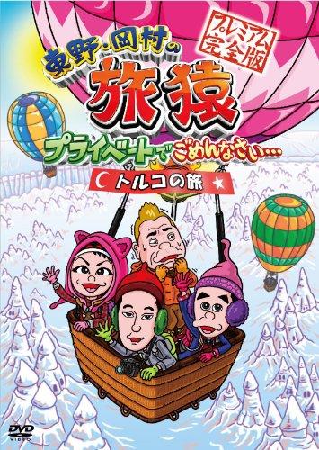東野・岡村の旅猿 プライベートでごめんなさい… トルコの旅 プレミアム完全版 [DVD]の詳細を見る