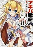 アキバ戦記 異能力を封印した俺が、2.5次元の姫を護衛する (角川スニーカー文庫)