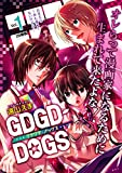GDGD?DOGS 分冊版(1) (ARIAコミックス)