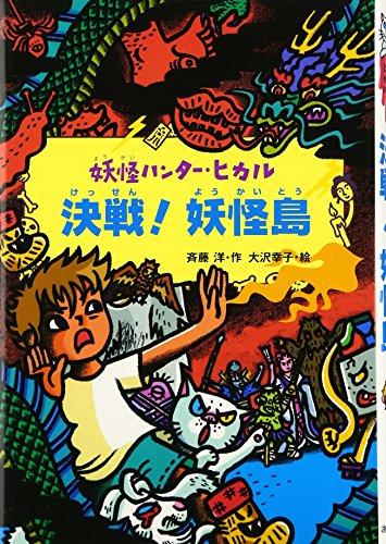 決戦!妖怪島 (妖怪ハンター・ヒカル 5)の詳細を見る
