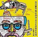 中西出版 高橋 三太郎 木工家の生まれ方 カタチの生まれ方の画像