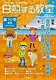 白熱する教室 no.010 (今の教室を創る 菊池道場機関誌)