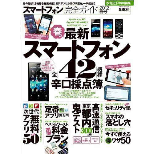 スマートフォン完全ガイド 2012春号 (100%ムックシリーズ)