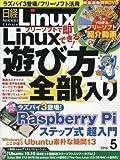 日経Linux(リナックス)2016年5月号