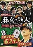 四神降臨外伝 麻雀の鉄人 萩原聖人リベンジ 下巻[DVD]