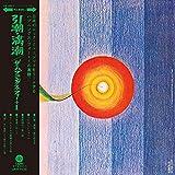 THE LONG TRIP(引潮・満潮)(限定盤)[Analog]