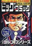 ビッグコミック SPECIAL ISSUE 別冊 ゴルゴ13 NO.186 2015年 1/13号 [雑誌]