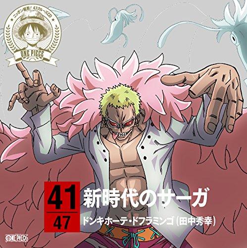 ワンピース ニッポン縦断! 47クルーズCD in 佐賀 新時代のサーガ