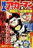 怪人アッカーマン / 新田 たつお のシリーズ情報を見る
