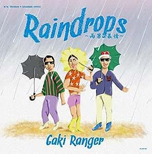 RAINDROPS ~雨男の慕情~【限定盤】 [Analog]