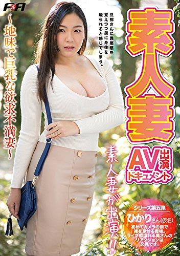 素人妻AV出演ドキュメント vol.5 ~地味で巨乳な欲求不満妻~ [DVD]