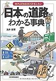 知れば知るほどおもしろい 日本の道路がわかる事典