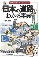 知れば知るほどおもしろい日本の道路がわかる事典