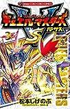 デュエル・マスターズ VS(バーサス)3 (てんとう虫コロコロコミックス)