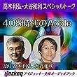4OS時代のApple: 高木利弘・大谷和利スペシャルトーク