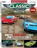 クラシック&スポーツカー vol.5 (インプレスムック)