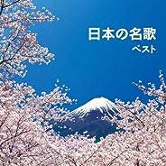 日本の名歌 ベスト キング・ベスト・セレクト・ライブラリー2019