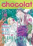 comic chocolat vol.7 (ショコラコミックス)