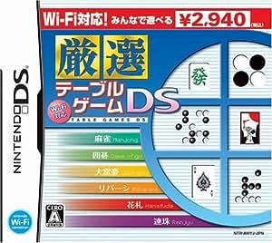 Wi-Fi対応 厳選 テーブルゲームDS