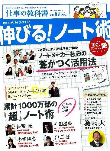 伸びる!ノート術―成果を上げる!出世する! (Gakken Mook 仕事の教科書 VOL. 1)の詳細を見る