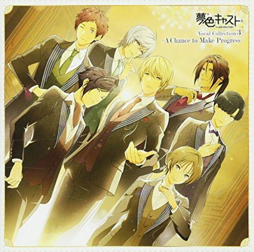 ミュージカル・リズムゲーム『夢色キャスト』Vocal Collection 3 ~ A Chance to Make Progress ~