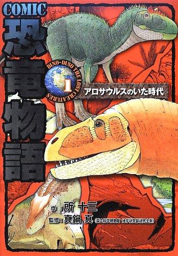 COMIC恐竜物語 アロサウルスのいた時代 (コミック恐竜物語)の詳細を見る