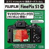 【アマゾンオリジナル】 ETSUMI 液晶保護フィルム デジタルカメラ液晶ガードフィルム FUJIFILM FinePix S1専用 ETM-9210