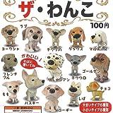 ザ?わんこ 全14種セット 犬フィギュア 共同 ガチャポン ガチャガチャ ガシャポン