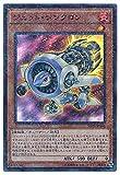 遊戯王OCG ジェット・シンクロン スーパーレア SD28-JP001-SR